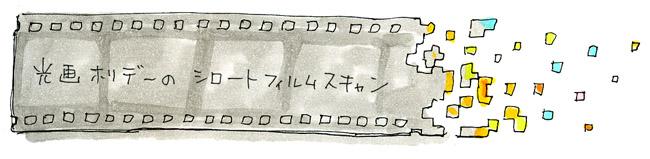 sirotofilmscan.jpg